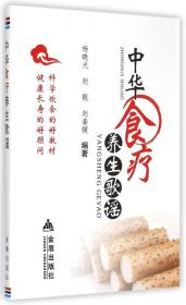 中华食疗养生歌谣