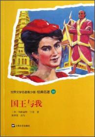 世界文学名著青少版·经典名著:国王与我