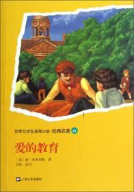 世界文学名著青少版·经典名著:爱的教育