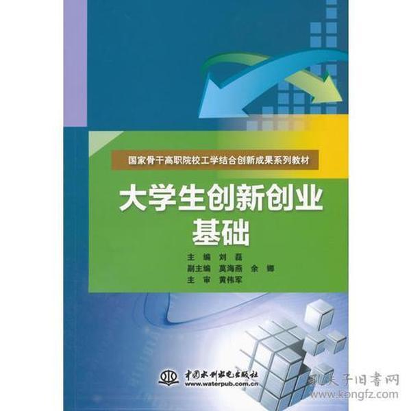 大学生创新创业基础(国家骨干高职院校工学结合创新成果系列教材)