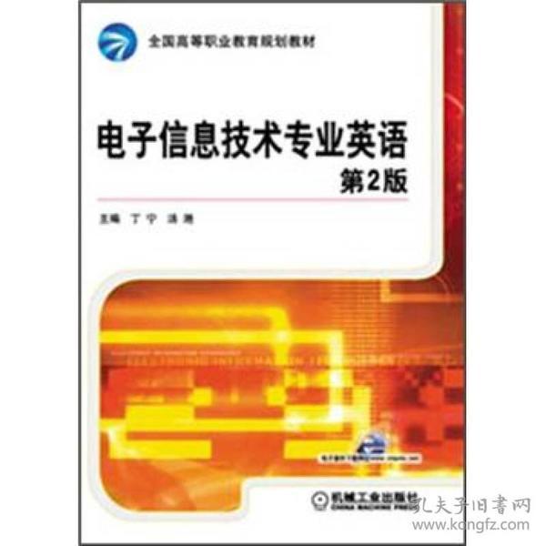 全国高等职业教育规划教材:电子信息技术专业英语(第2版)