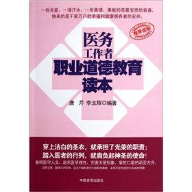 医务工作者职业道德教育读本 唐芹,李玉辉 中国言实出版社 97
