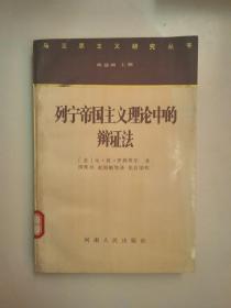 列宁帝国主义理论中的辩证法