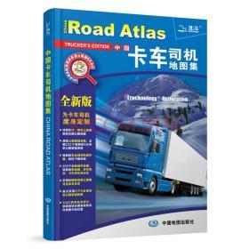 中国卡车司机地图集