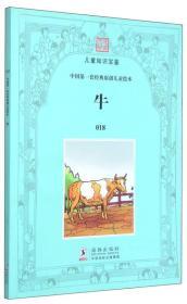 百年经典儿童知识宝鉴 中国第一套经典原创儿童绘本:牛018