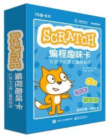 Scratch编程趣味卡:让孩子们爱上编程游戏