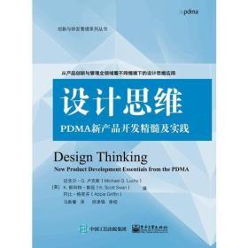 设计思维:PDMA新产品开发精髓及实践