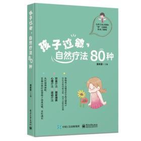 孩子過敏,自然療法80種
