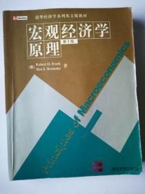 宏观经济学原理(全英语)