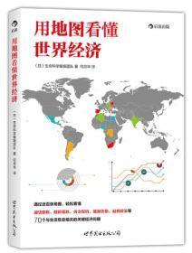 【正版】用地图看懂世界经济 (日)生命科学编辑团队著