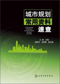 城市规划常用资料速查