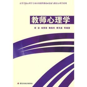 教师心理学-发展与教育心理学系列(万千心理)