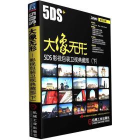 大像无形(5DS影视包装卫视典藏版全彩印刷附光盘下册)
