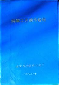 纯碱工艺操作规程(塑封本)