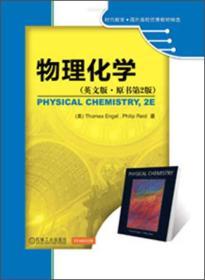 物理化学(英文版·原书第2版)