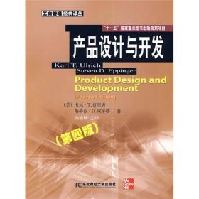 特价促销! 产品设计与开发(第四版)卡尔·T.犹里齐9787811225938东北财经大学出版社