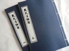 线装书 影印版《戴氏注论语》(民国嘉业堂本)全2册 经济型