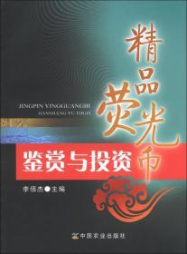 JH精品荧光币鉴赏与投资