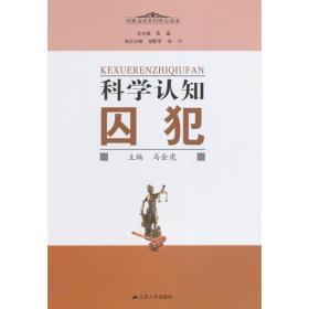 【二手包邮】科学认知囚犯 马金虎 江苏人民出版社