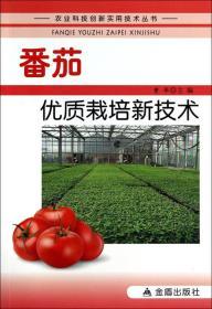 番茄优质栽培新技术/农业科技创新实用技术丛书