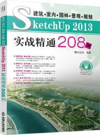 建筑·室内·园林·景观·规划SketchUp 2013实战精通208例