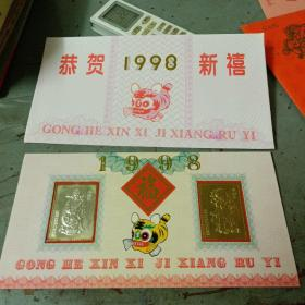 1998年镀金镀银福禄寿贺卡