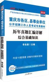 中公版·2018重庆市各区、县事业单位公开招聘工作人员考试专用教材:历年真题汇编详解综合基础知识