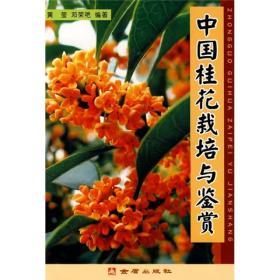 中国桂花栽培与鉴赏