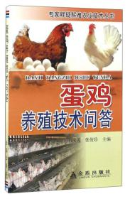 专家释疑解难农业技术丛书:蛋鸡养殖技术问答