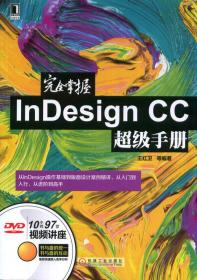 完全掌握InDesign CC超级手册