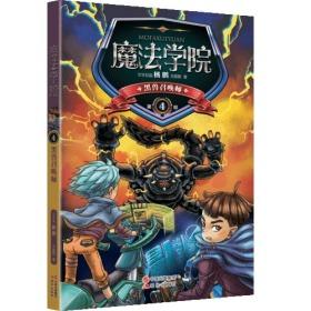 魔法学院第4部-黑兽召唤师