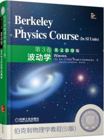 波动学(英文影印版)(第3卷)/伯克利物理学教程