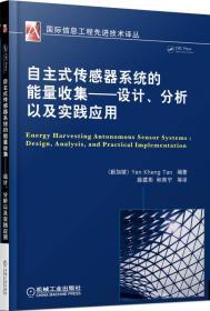 自主式传感器系统的能量收集:设计、分析以及实践应用