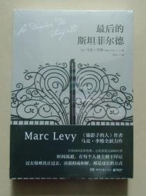 【正版现货】最后的斯坦菲尔德 《偷影子的人》作者马克李维力作
