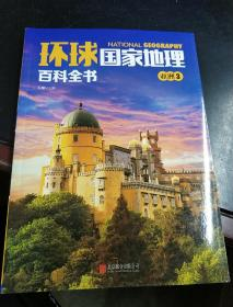 环球国家地理百科全书    亚洲3