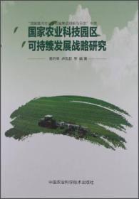 国家农业科技园区可持续发展战略研究