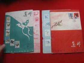 1963年第1.4期集邮封面封底2册