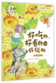 好吃的好看的和好玩的 认识向日葵/自然科学绘本