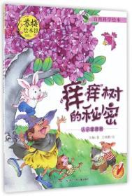 痒痒树的秘密 认识痒痒树/自然科学绘本