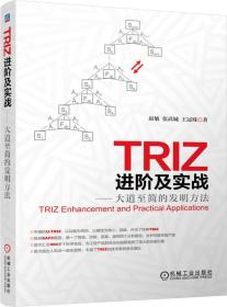 TRIZ进阶及实战:大道至简的发明方法