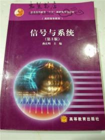 信号与系统(第3版) 燕庆明 著 /高等教育出版社  2009年 16开平装
