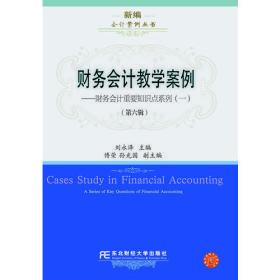 财务会计教学案例(第六辑)
