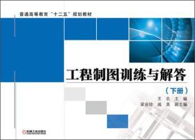 """普通高等教育""""十二五""""规划教材:工程制图训练与解答(下册)"""