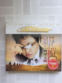 汽车音响专业CD--韩红---神话天路----塑封未开3CD