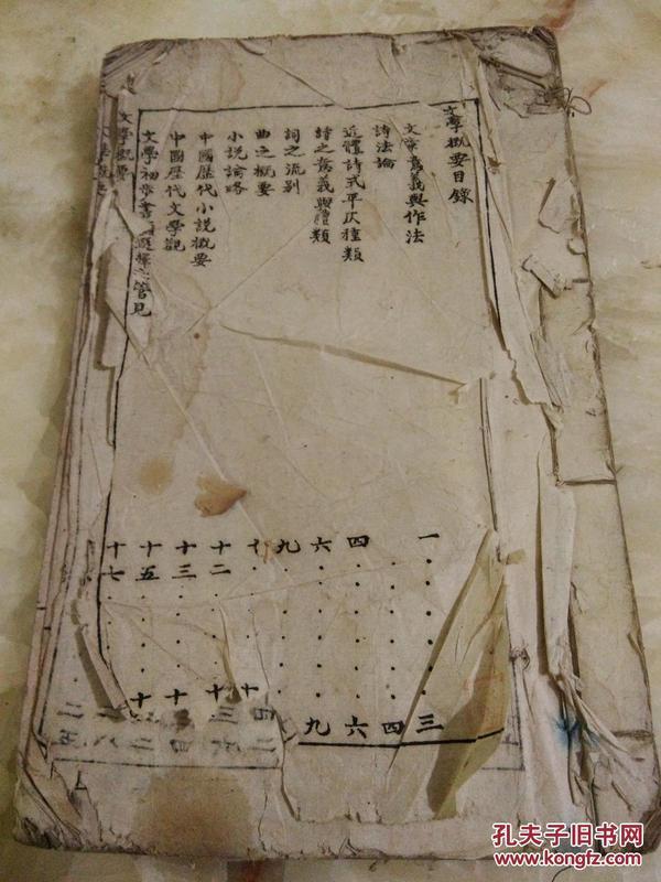 四川地方教育:文學概要   三臺  王慎三 (缺最后一頁).