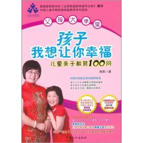 孩子我想让你幸福:儿童亲子教育100问