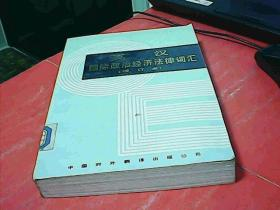 英汉国际政治经济法律词汇(增订本)