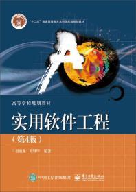 实用软件工程第四4版赵池龙电子工业出版社9787121260377