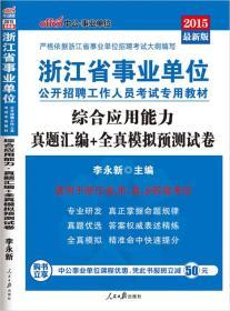 中公版·2015浙江省事业单位公开招聘工作人员考试专用教材:综合应用能力真题汇编+全真模拟预测试卷