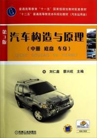 汽车构造与原理:中册:底盘 车身